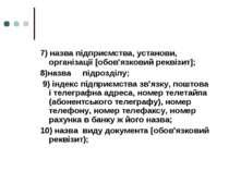 7) назва підприємства, установи, організації [обов'язковий реквізит]; 8)назва...