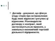 Договiр - документ, що фiксує згоду сторiн про встановлення будь-яких вiдноси...