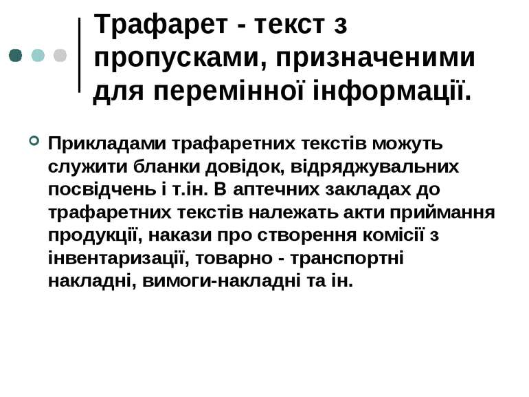 Трафарет - текст з пропусками, призначеними для перемінної інформації. Прикла...