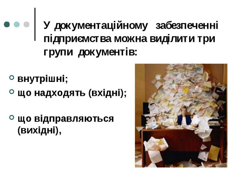 У документаційному забезпеченні підприємства можна виділити три групи докумен...