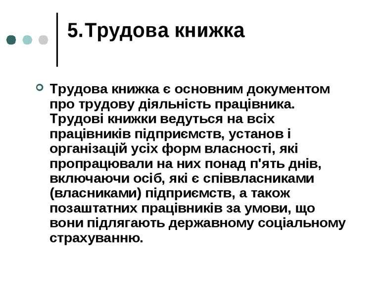 5.Трудова книжка Трудова книжка є основним документом про трудову діяльність ...