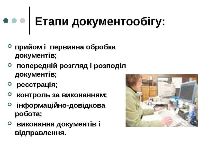 Етапи документообігу: прийом і первинна обробка документів; попередній розгля...