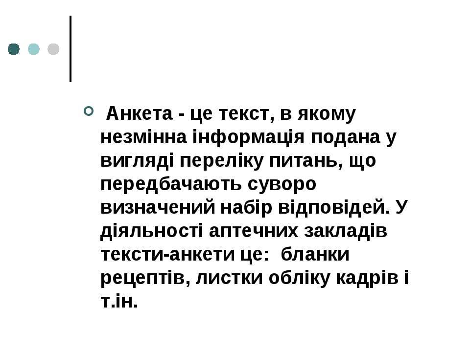 Анкета - це текст, в якому незмінна інформація подана у вигляді переліку пита...