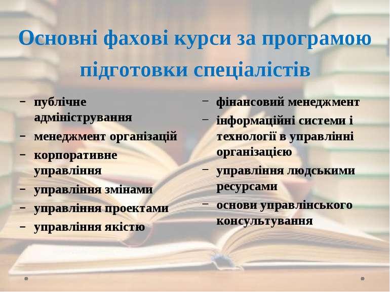 Основні фахові курси за програмою підготовки спеціалістів фінансовий менеджме...