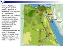 Єги пет, Ара бська Респу бліка Єги пет (АРЄ)— держава на північному сході Афр...