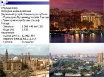 Столиця-Каїр Офіційна мова-Арабська Державний устрій-Змішана республіка - Пре...