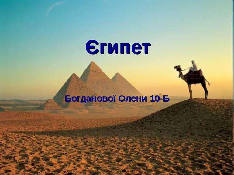 Єгипет Богданової Олени 10-Б