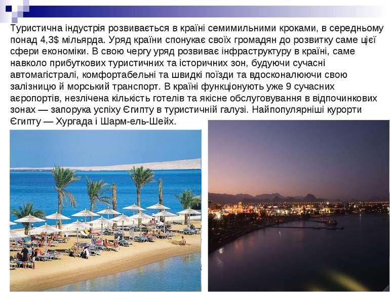 Туристична індустрія розвивається в країні семимильними кроками, в середньому...