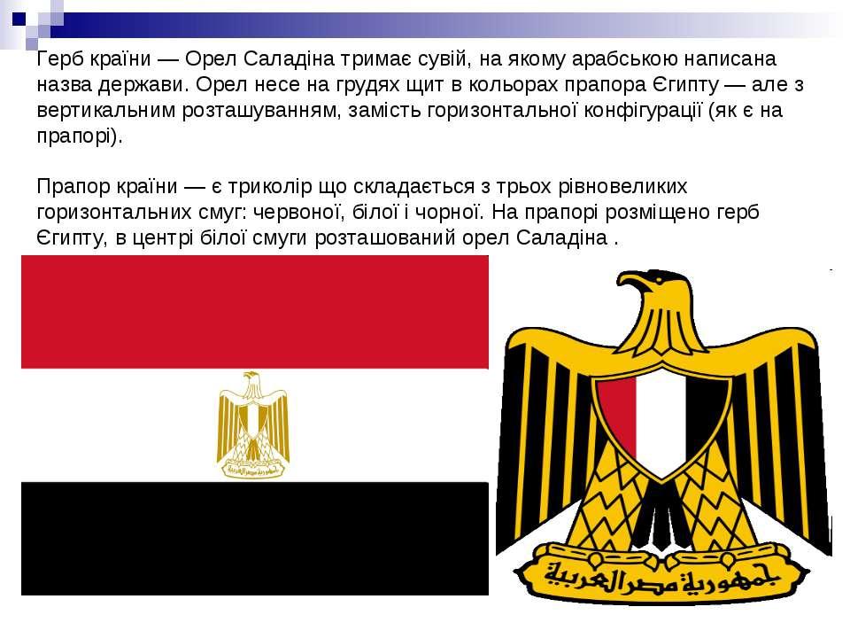 Герб країни — Орел Саладіна тримає сувій, на якому арабською написана назва д...