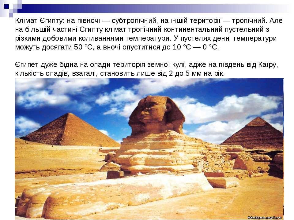 Клімат Єгипту: на півночі — субтропічний, на іншій території — тропічний. Але...