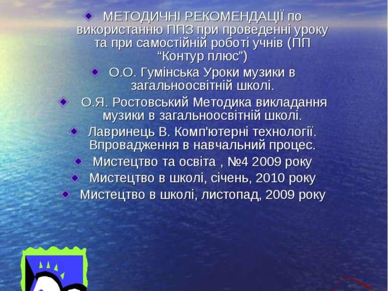 Використана література МЕТОДИЧНІ РЕКОМЕНДАЦІЇ по використанню ППЗ при проведе...