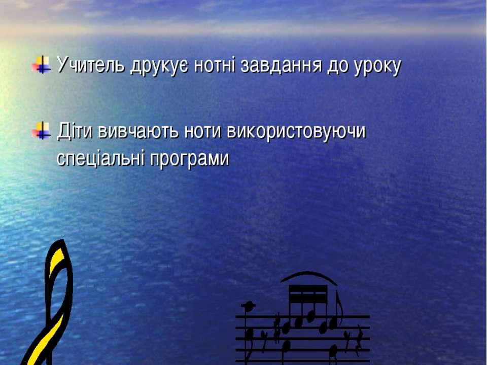 Ознайомлення з елементами музичної грамоти: Учитель друкує нотні завдання до ...