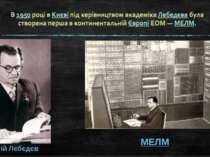 МЕЛМ Сергій Лєбєдєв