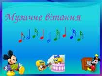 Музичне вітання