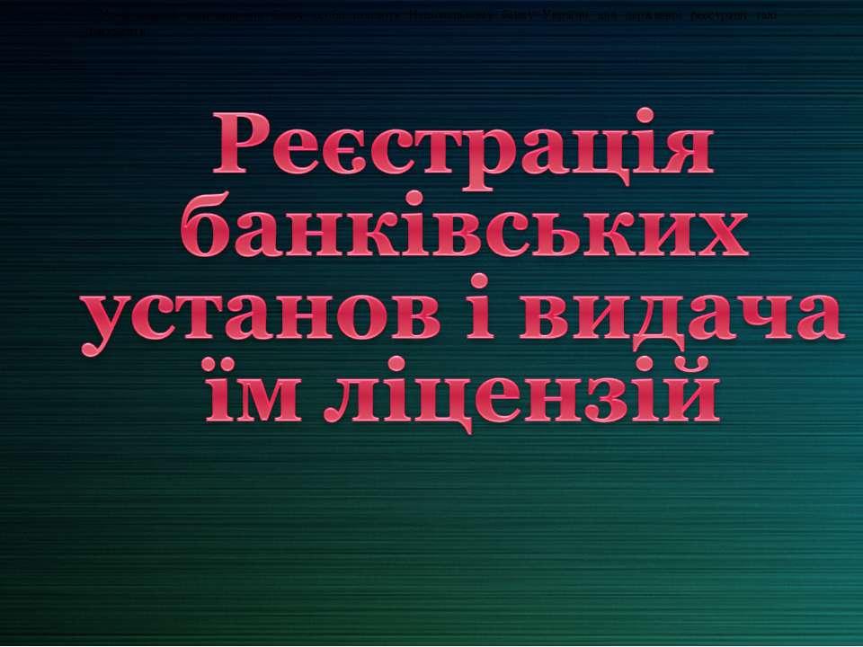 Уповноважені засновниками банку особи подають Національному банку України для...