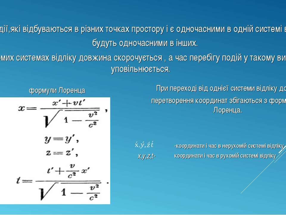 Дві події,які відбуваються в різних точках простору і є одночасними в одній с...