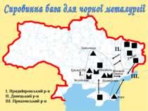 Нікополь Керч ІІІ. І. ІІ. Кривий Ріг І. Придніпровський р-н ІІ. Донецький р-н...