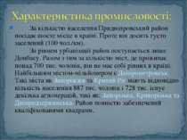 За кількістю населення Придніпровський район посідає шосте місце в країні. Пр...