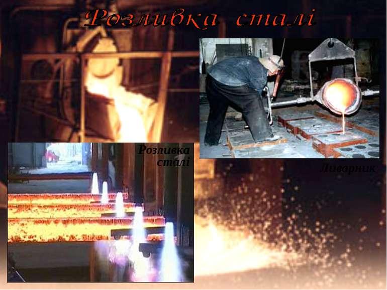Ливарник Розливка сталі