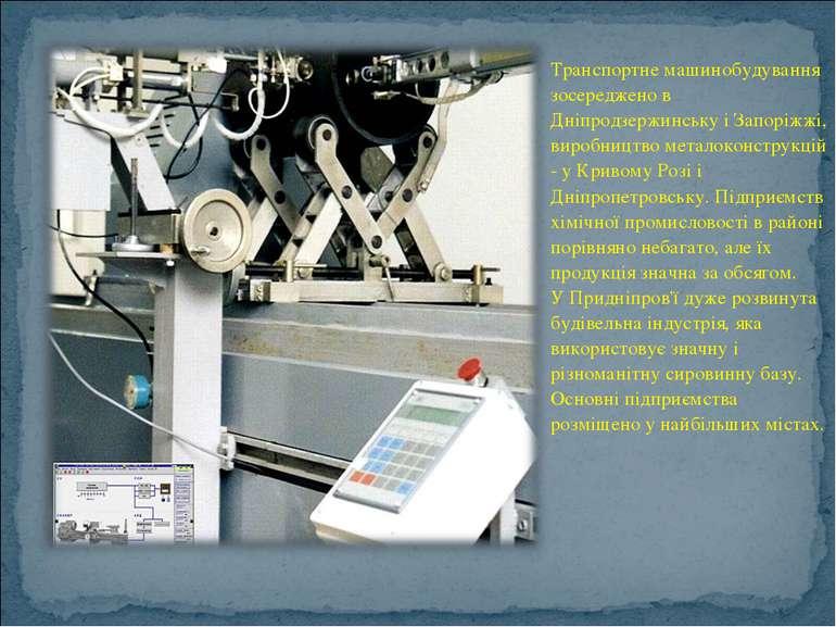 Транспортне машинобудування зосереджено в Дніпродзержинську і Запоріжжі, виро...