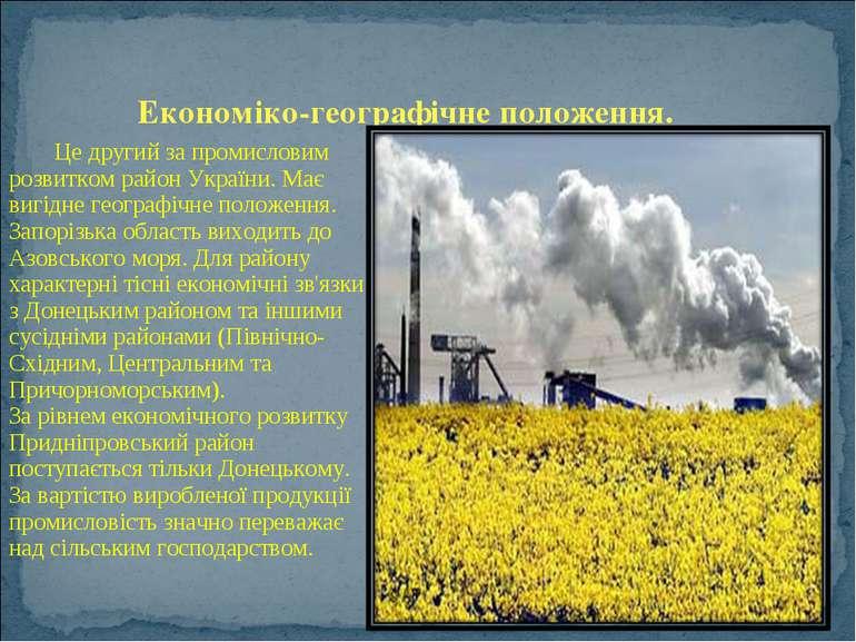 Це другий за промисловим розвитком район України. Має вигідне географічне пол...