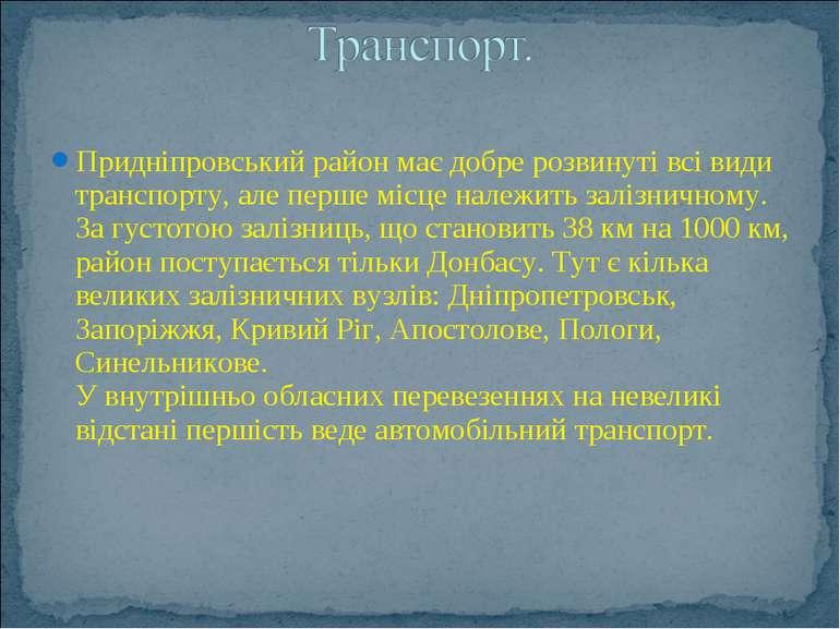 Придніпровський район має добре розвинуті всі види транспорту, але перше місц...