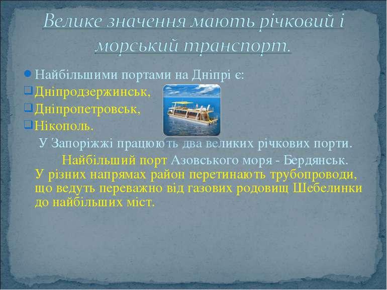 Найбільшими портами на Дніпрі є: Дніпродзержинськ, Дніпропетровськ, Нікополь....