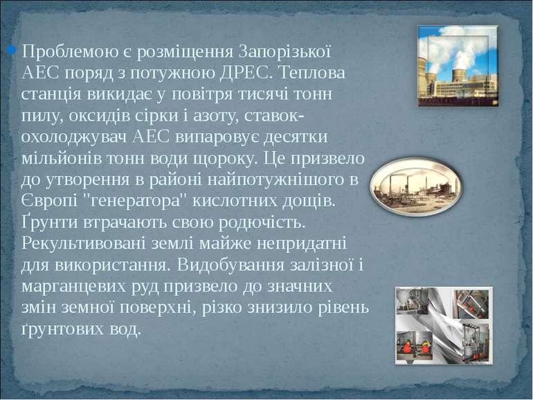 Проблемою є розміщення Запорізької АЕС поряд з потужною ДРЕС. Теплова станція...