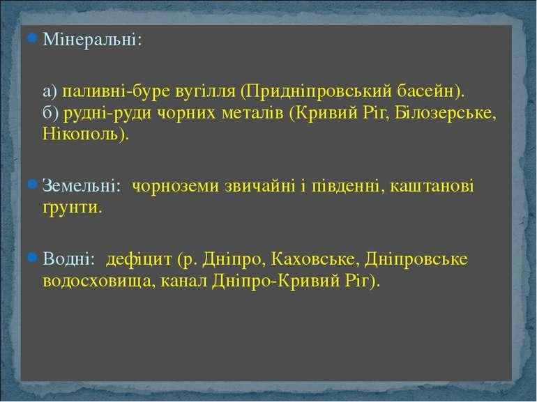 Мінеральні: а) паливні-буре вугілля (Придніпровський басейн). б) рудні-руди ч...