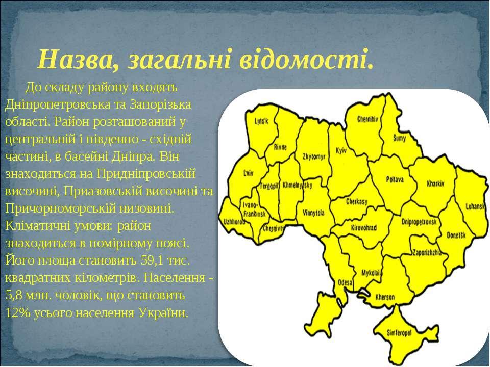 До складу району входять Дніпропетровська та Запорізька області. Район розташ...