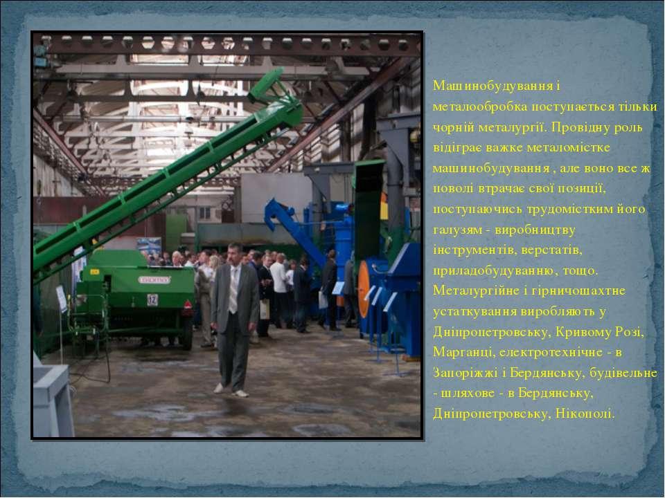 Машинобудування і металообробка поступається тільки чорній металургії. Провід...