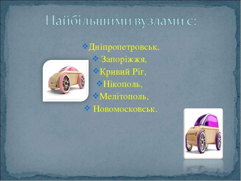 Дніпропетровськ, Запоріжжя, Кривий Ріг, Нікополь, Мелітополь, Новомосковськ.