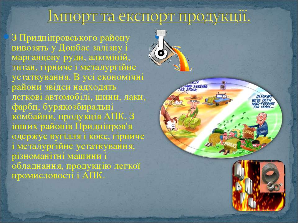 З Придніпровського району вивозять у Донбас залізну і марганцеву руди, алюмін...