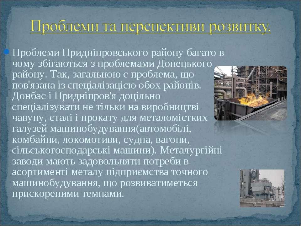 Проблеми Придніпровського району багато в чому збігаються з проблемами Донець...