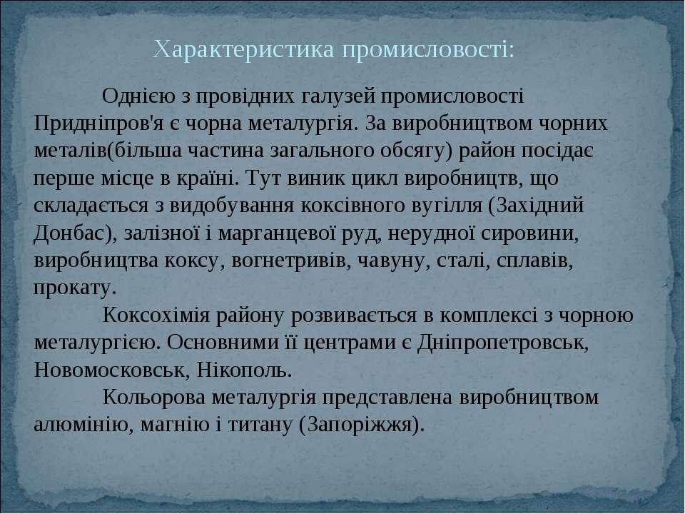 Однією з провідних галузей промисловості Придніпров'я є чорна металургія. За ...