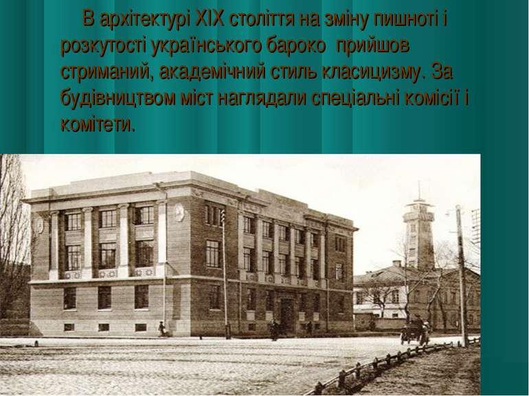 В архітектурі XIX століття на зміну пишноті і розкутості українського бароко ...