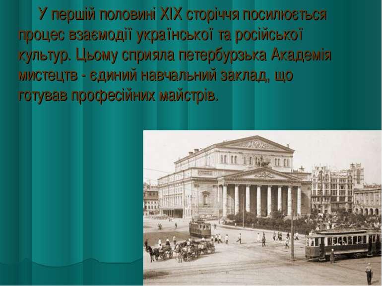 У першій половині XIX сторіччя посилюється процес взаємодії української та ро...