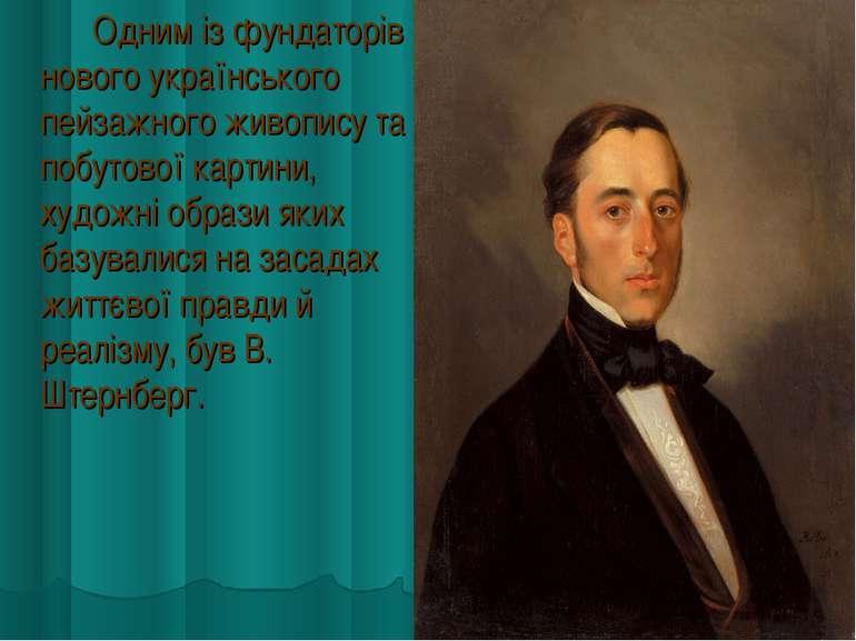 Одним із фундаторів нового українського пейзажного живопису та побутової карт...