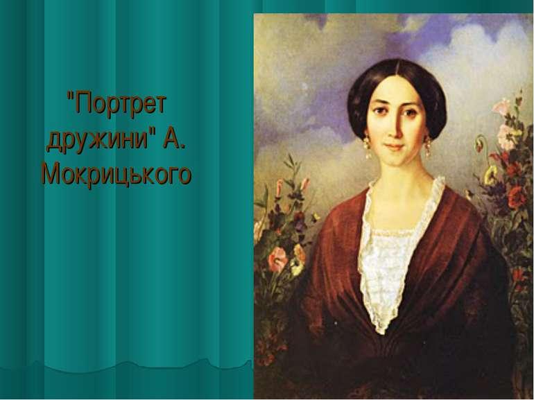 """""""Портрет дружини"""" А. Мокрицького"""