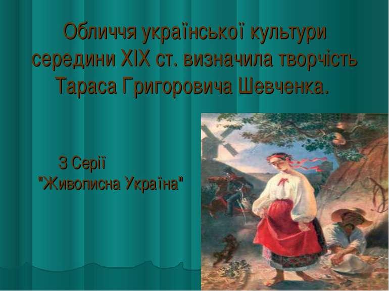 Обличчя української культури середини XIX ст. визначила творчість Тараса Григ...