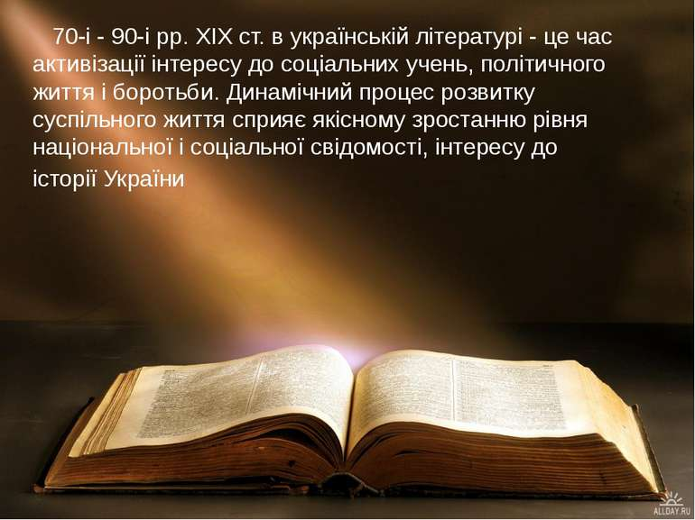 70-і - 90-і рр. XIX ст. в українській літературі - це час активізації інтерес...