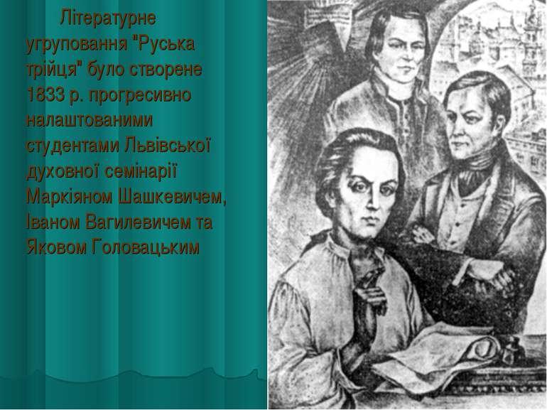 """Літературне угруповання """"Руська трійця"""" було створене 1833 р. прогресивно нал..."""