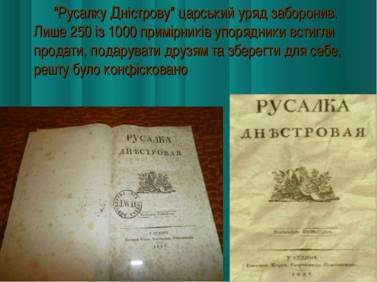 """""""Русалку Дністрову"""" царський уряд заборонив. Лише 250 із 1000 примірників упо..."""