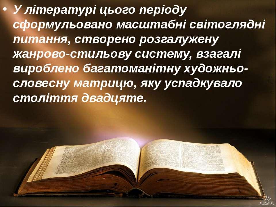 У літературі цього періоду сформульовано масштабні світоглядні питання, створ...