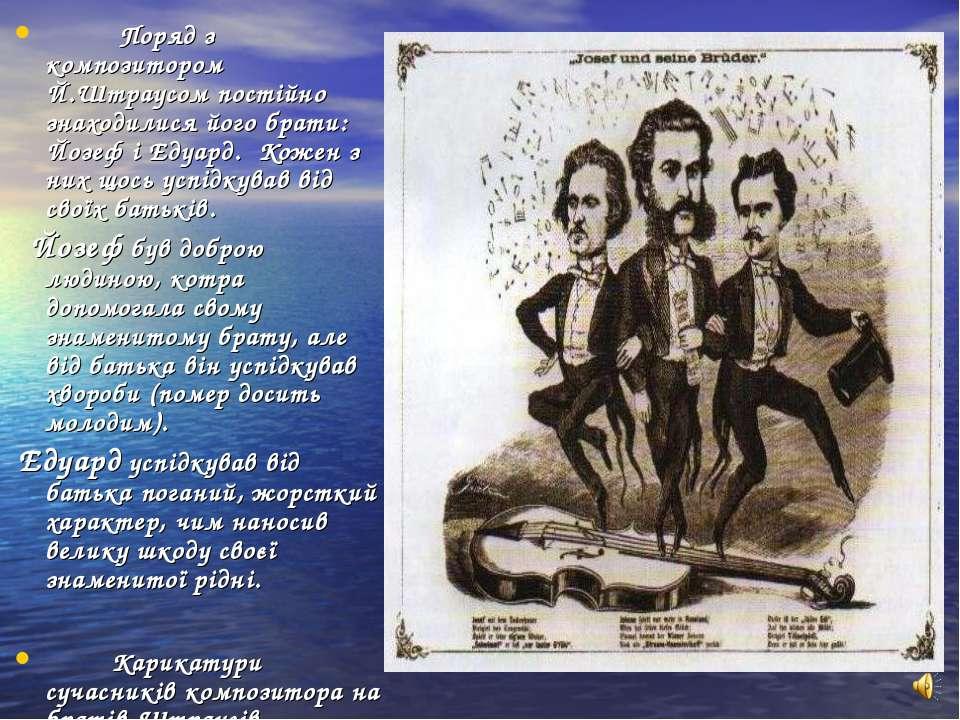 Поряд з композитором Й.Штраусом постійно знаходилися його брати: Йозеф і Едуа...