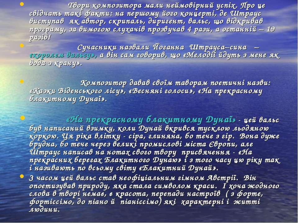 Твори композитора мали неймовірний успіх. Про це свідчать такі факти: на перш...
