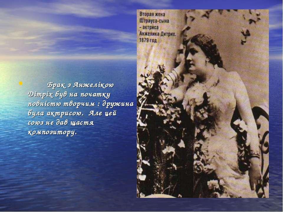 Брак з Анжелікою Дітріх був на початку повністю творчим : дружина була актрис...