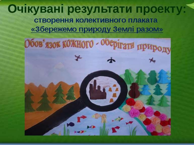 Очікувані результати проекту: створення колективного плаката «Збережемо приро...
