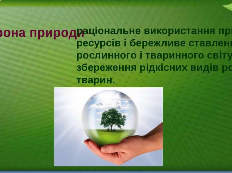Охорона природи - раціональне використання природних ресурсів і бережливе ста...