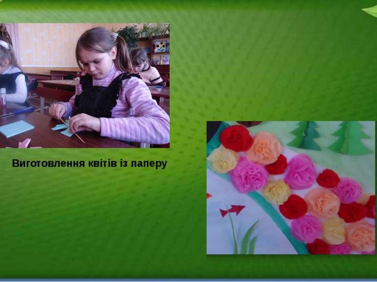 Виготовлення квітів із паперу